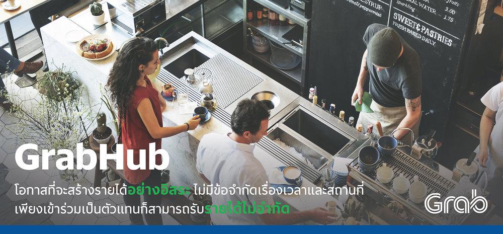 GrabHub_Banner.jpg