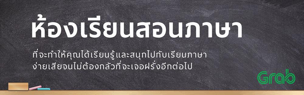 ห้องเรียนสอนภาษา_2.jpg