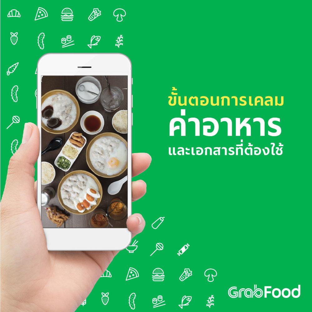 GFDRIVER_ขั้นตอนการเคลมค่าอาหาร-02.jpg