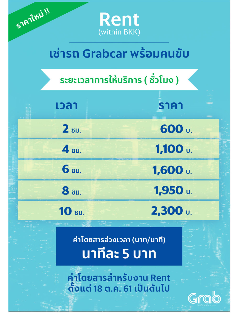 GrabRent ใหม่.jpg