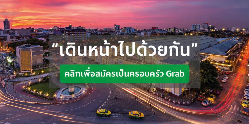 Grab+Home.jpg