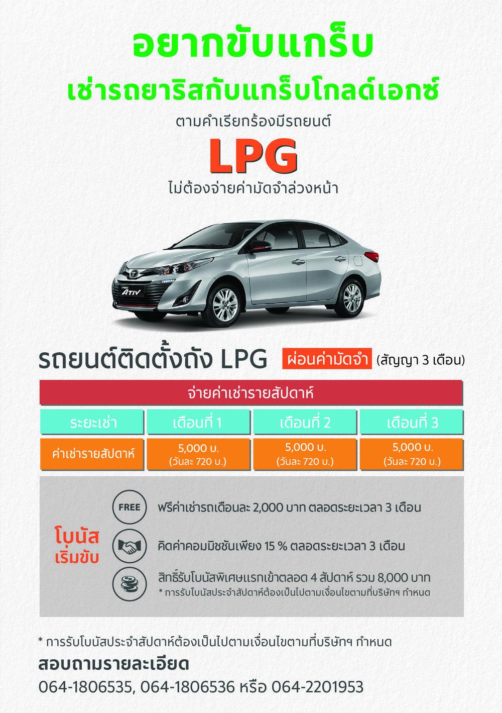 LPG Yaris deposit installment .jpg