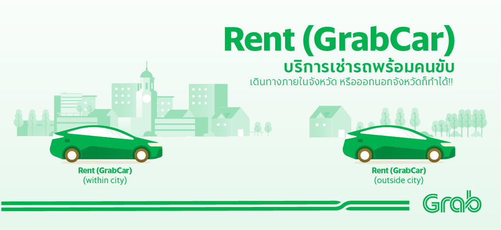 * บริการ Rent (GrabCar) จะไม่รวมรถแท็กซี่