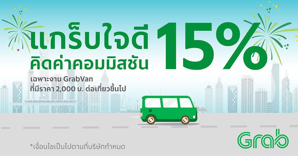 15 GrabVan-02.jpg