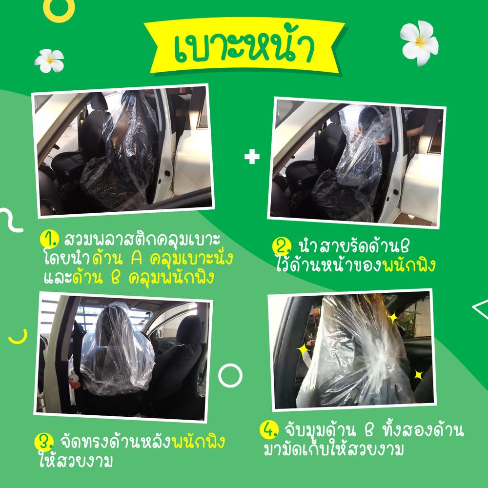 พลาสติดคลุมเบาะ-01.png