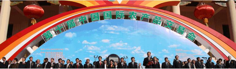 ChinaInternational2.png