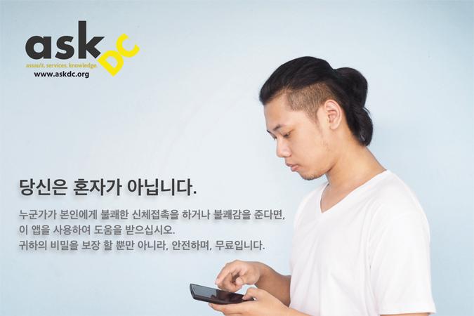 AskDC_postcard_korean.jpg