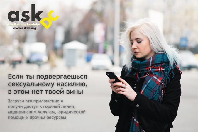 AskDC_postcard_russian.jpg