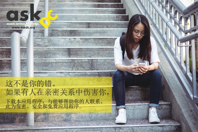 AskDC_postcard_chinese.jpg