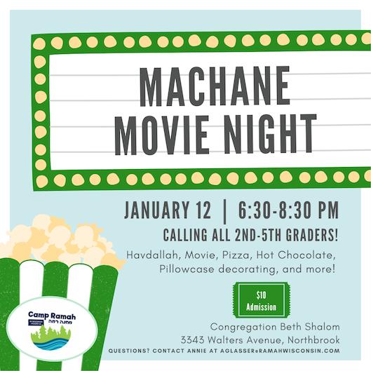 Machane Movie Night.png