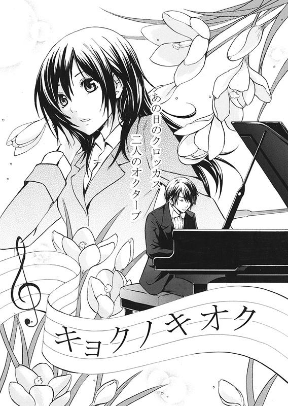 キョクノキオク The Memories of Song 2010
