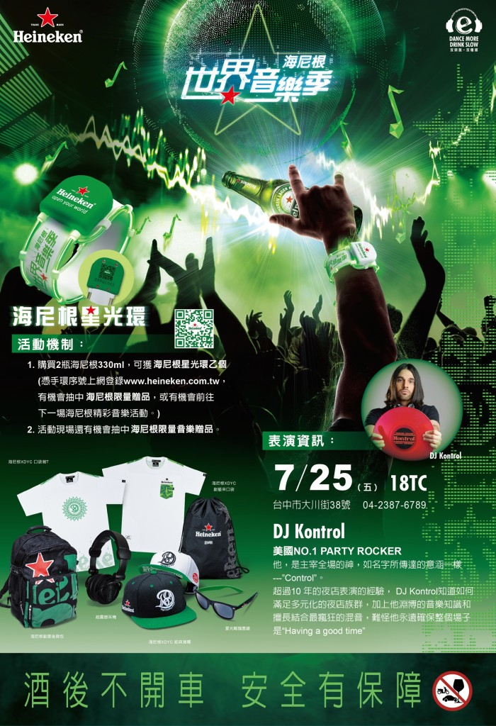 HNK WR Music Tour-0725 18TC-Poster-FA