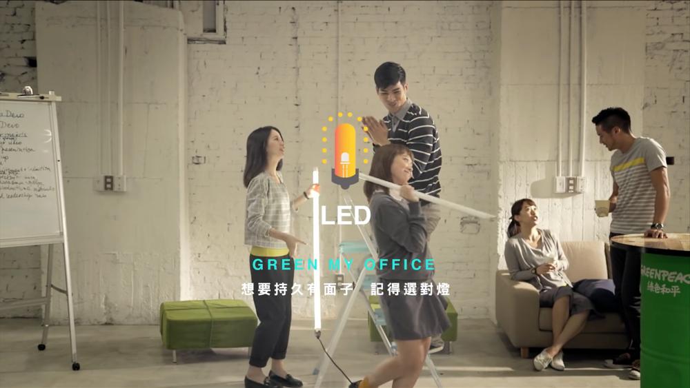 绿色和平风光发电 Green My Office LED.png
