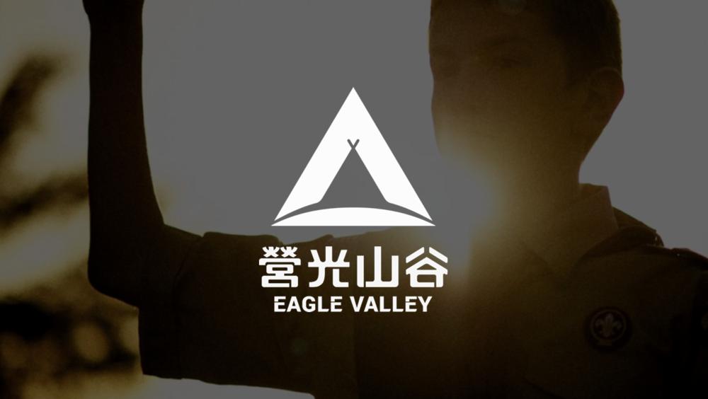 营光山谷 eagle valley.png