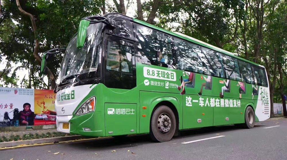 微信支付无现金日车嗒嗒巴士车身广告.jpeg