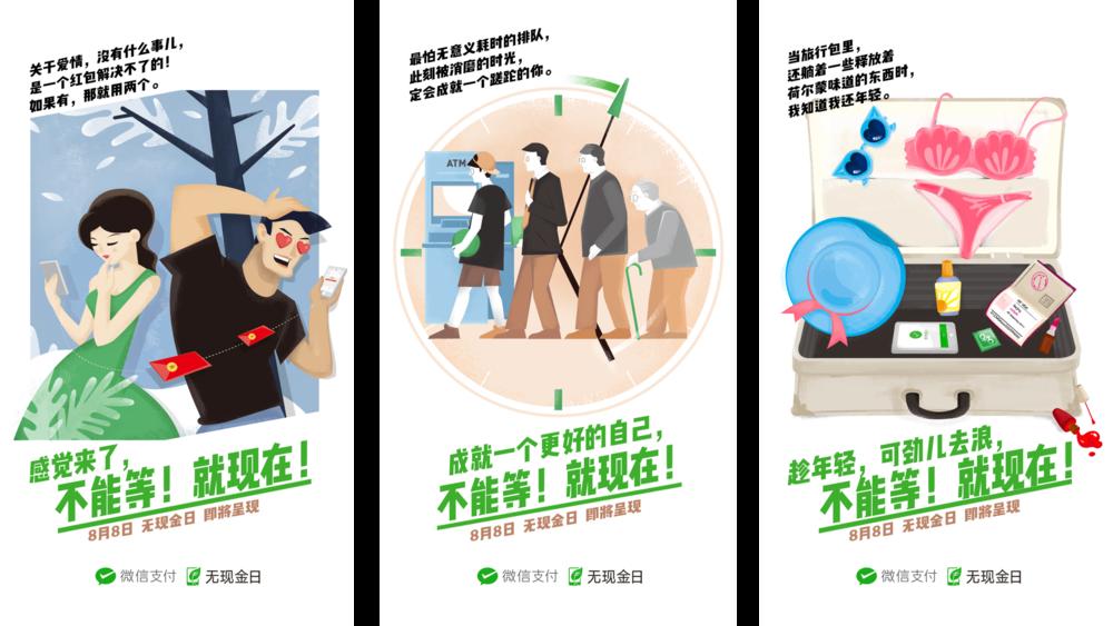 微信支付88无现金日预热海报排队(红包、行李、排队).png