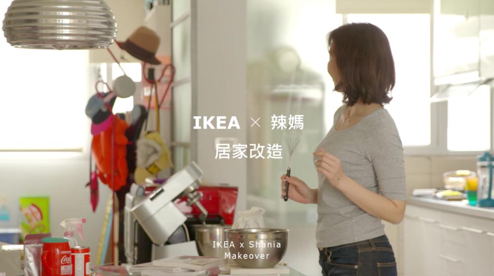 IKEA 宜家家居 居家改造 辣妈 .png