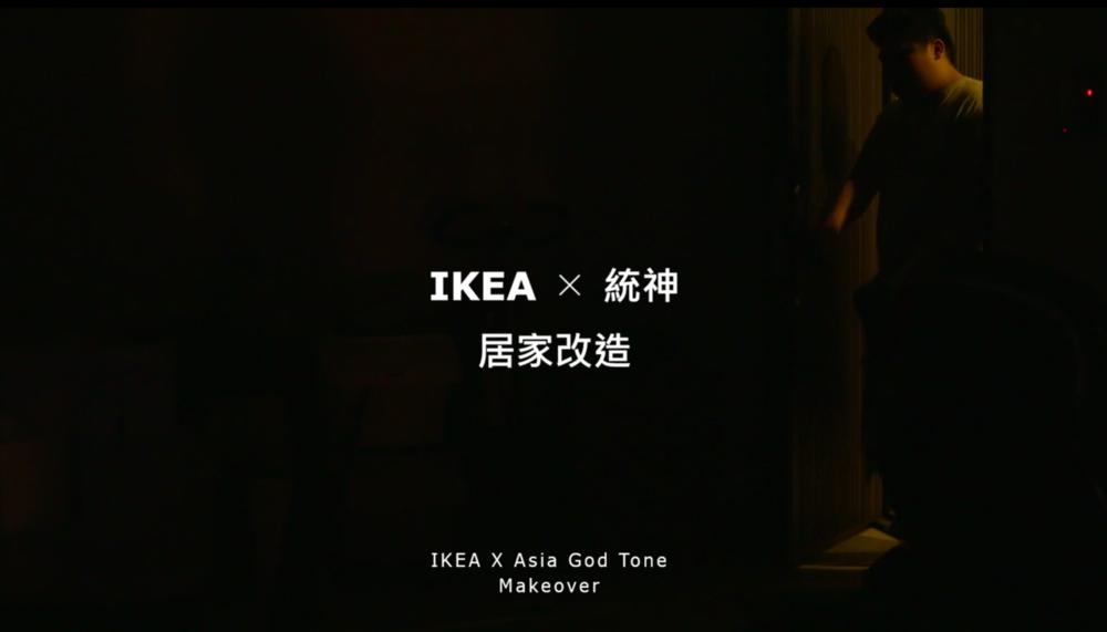 IKEA 宜家家居 居家改造 统神.png