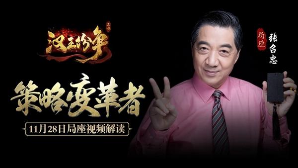 汉王纷争张召忠局座视频解读.jpg