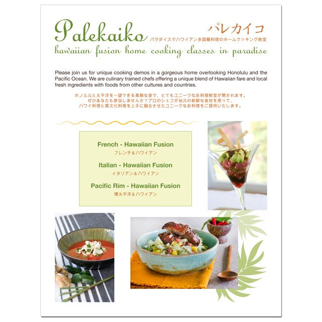 Private Chef - Flyer.jpg