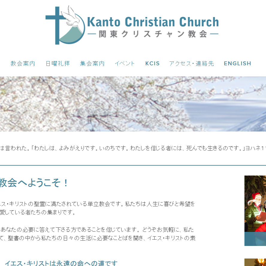 Kanto Christian Church