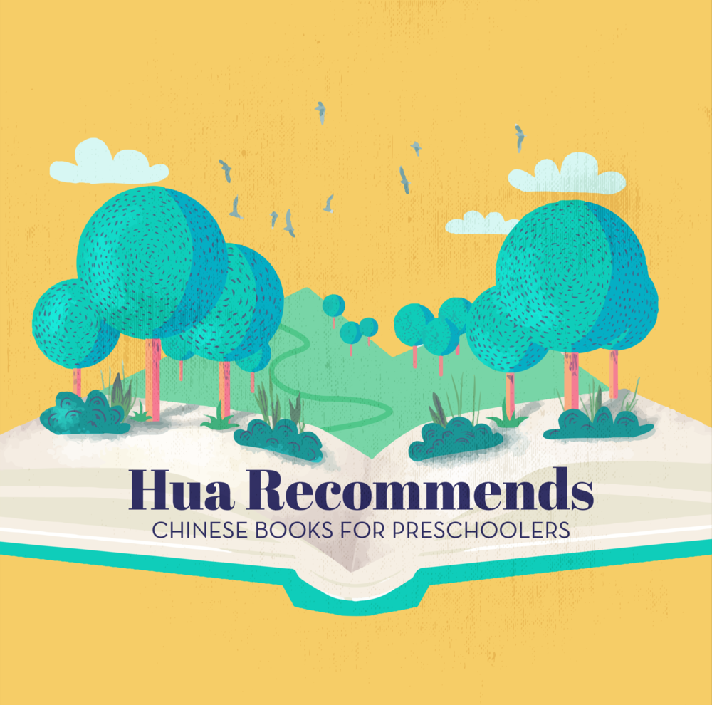 Hua Recommends.png