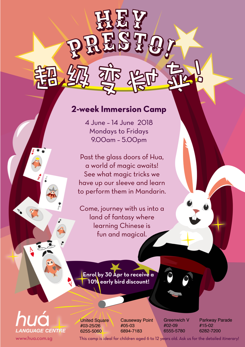 June 2018 Mandarin Immersion Camp - Hey Presto.png