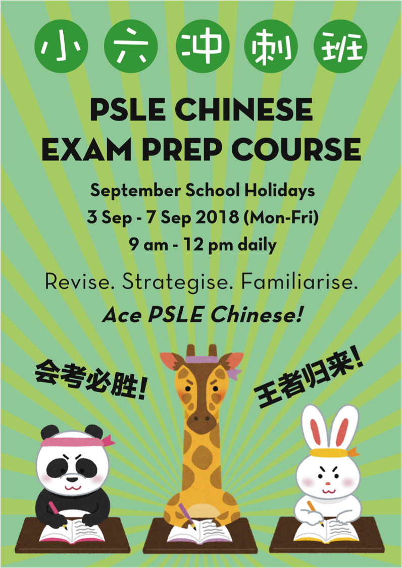 Sep 2018 PSLE Prep Course.png