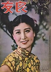 Zheng Pingru on the cover of a Chinese fashion magazine in 1938.