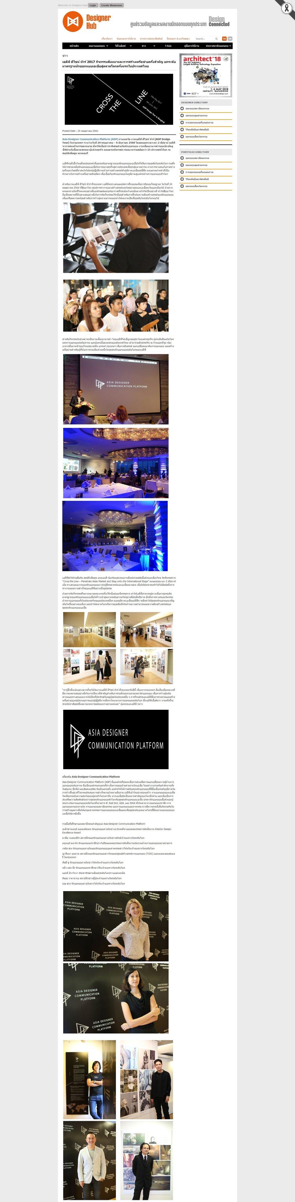 3. Designer Hub.jpg