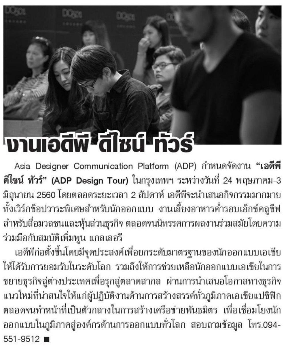 8. Bangkok Today - 170519.jpg