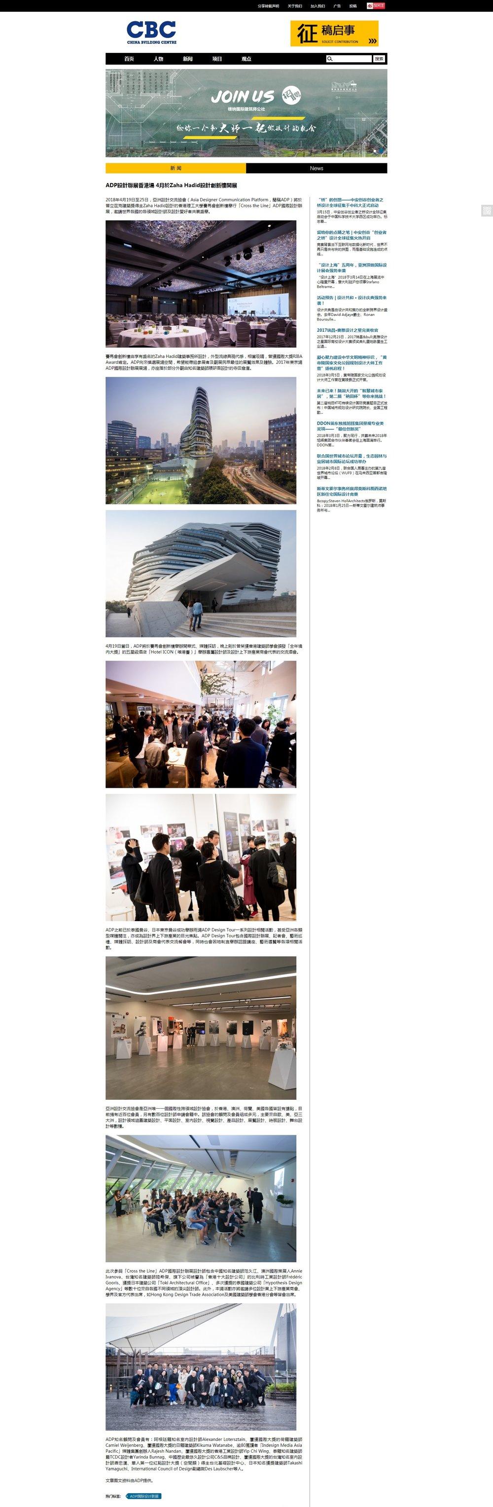 3. China Building Centre.jpg