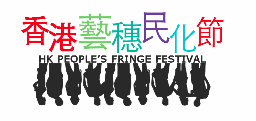 香港藝穗民化節 HK People's Fringe Festival