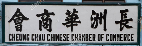 Cheung Chau Chinese Chamber of Commerce