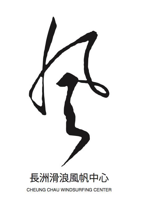 Cheung Chau Windsurfing Centre