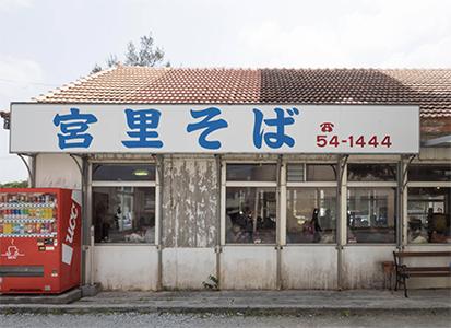 出典元:https://oday.okinawa/area/miyazato-soba