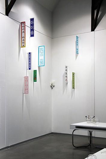 """Traduction manquée #3 , collaboration avec Eva Gerson, pancartes en pvc, Exposition """"Puisque vous partez en voyage"""" organisé par le collectif R, l'Atelier, Nantes, 2017"""