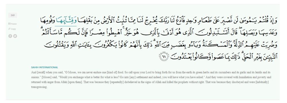 Qur'an.com Example