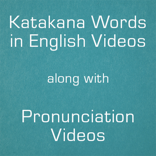 Katakana is used in Japan for words borrowed from foreign languages.Check out my videos to help you improve your understanding of katakana and English words!