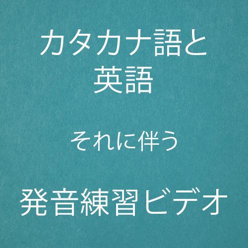 日本語には外来語がたくさんあり、それらはカタカナで表現されています。私のビデオでカタカナ英語と正しい英語を学んでください。