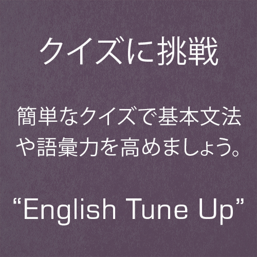 クイズは有効な学習方法です。楽しみながら英語にチャレンジでき、しかも英語力も向上させることができます。是非トライしてみてください。