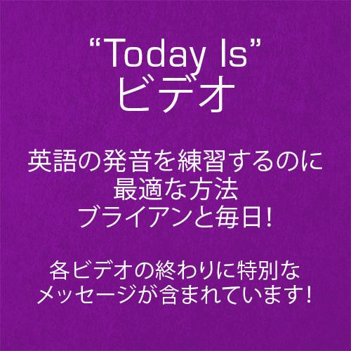 毎日の日付をブライアンについて練習する事で英語の発音向上に繋がります。ビデオの最後の日替わりのメッセージもお見逃しなく!