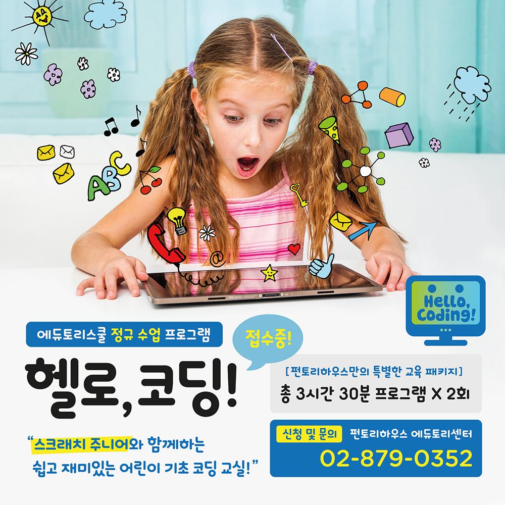 스크래치 주니어로 배우는쉽고 재미있는 어린이 기초 코딩교실!