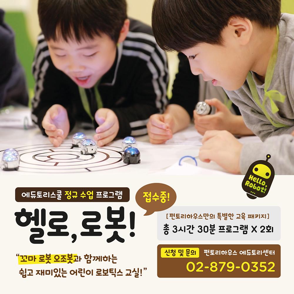 꼬마 로봇 오조봇과 함께하는 쉽고 재미있는 어린이 로보틱스 교실!