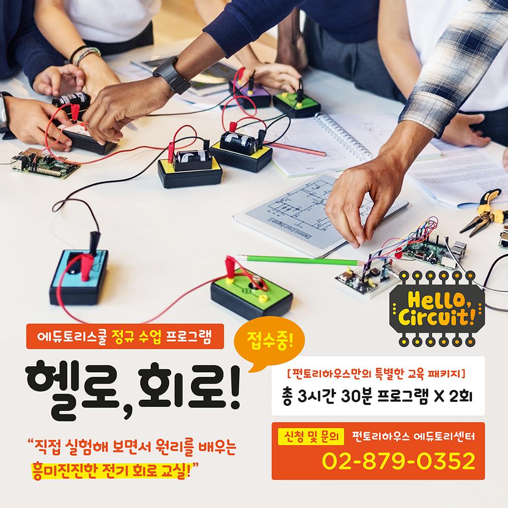 직접 실험해 보면서 원리를 배우는 흥미진진한 전기 회로 교실!