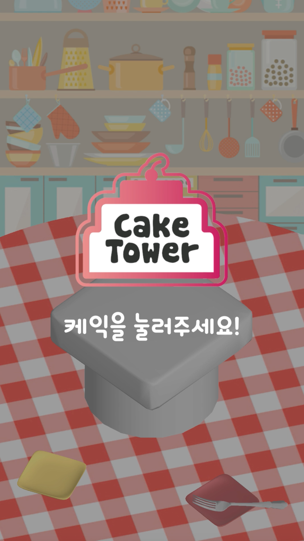 앞에 놓인 케익 버튼을 누르면 화면 속 접시에 케익이 한 단씩 쌓아집니다.케익이 옆으로 깎여 나가지 않고가운데 잘 쌓아지도록, 타이밍을 잘 맞춰 버튼을 눌러주세요!