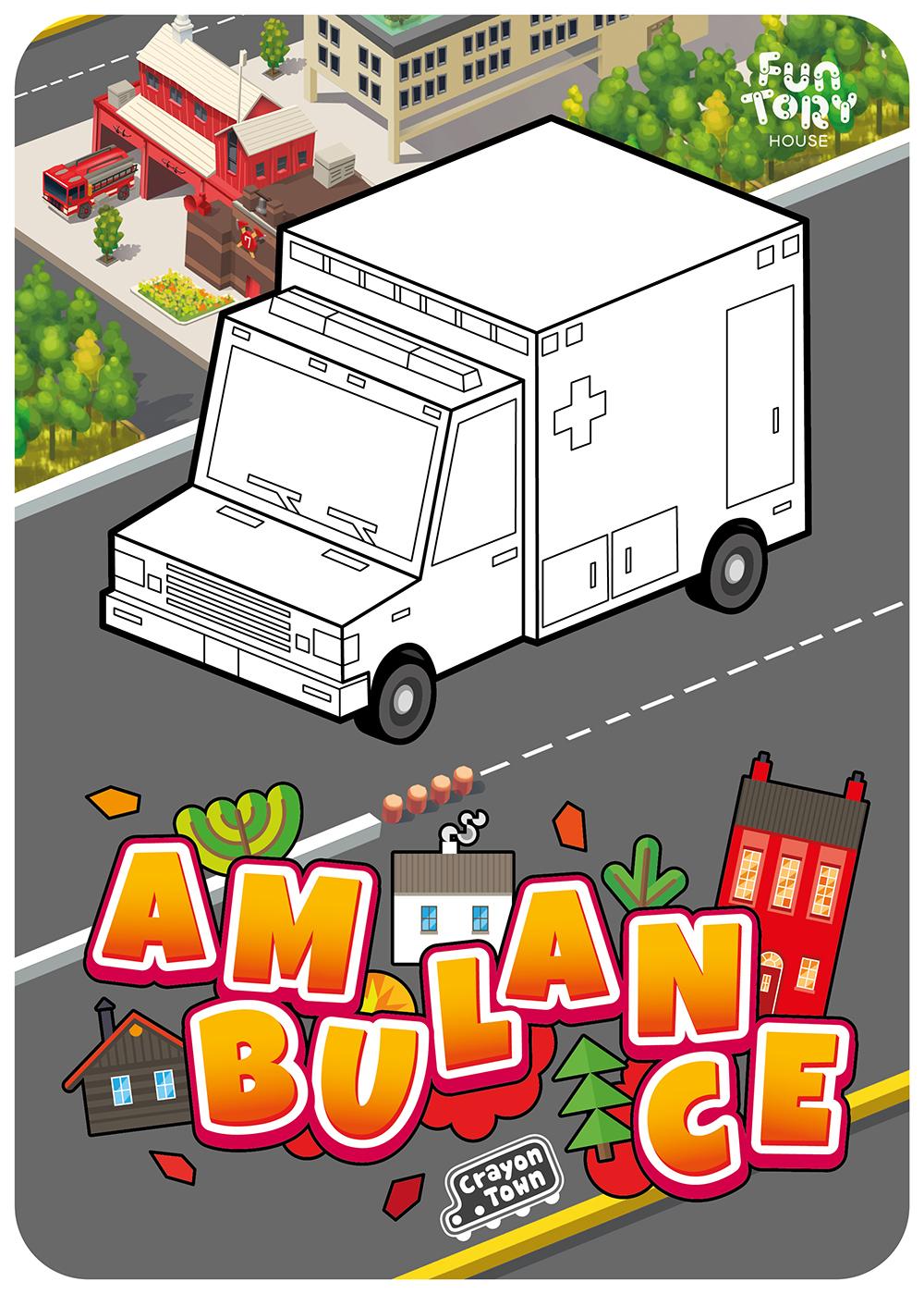1. 구급차 (Ambulance)