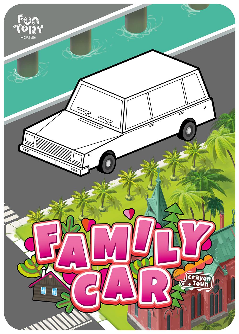3. 승용차 (Family Car)