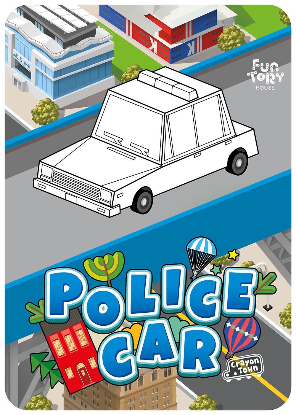 5. 경찰차 (Police Car)