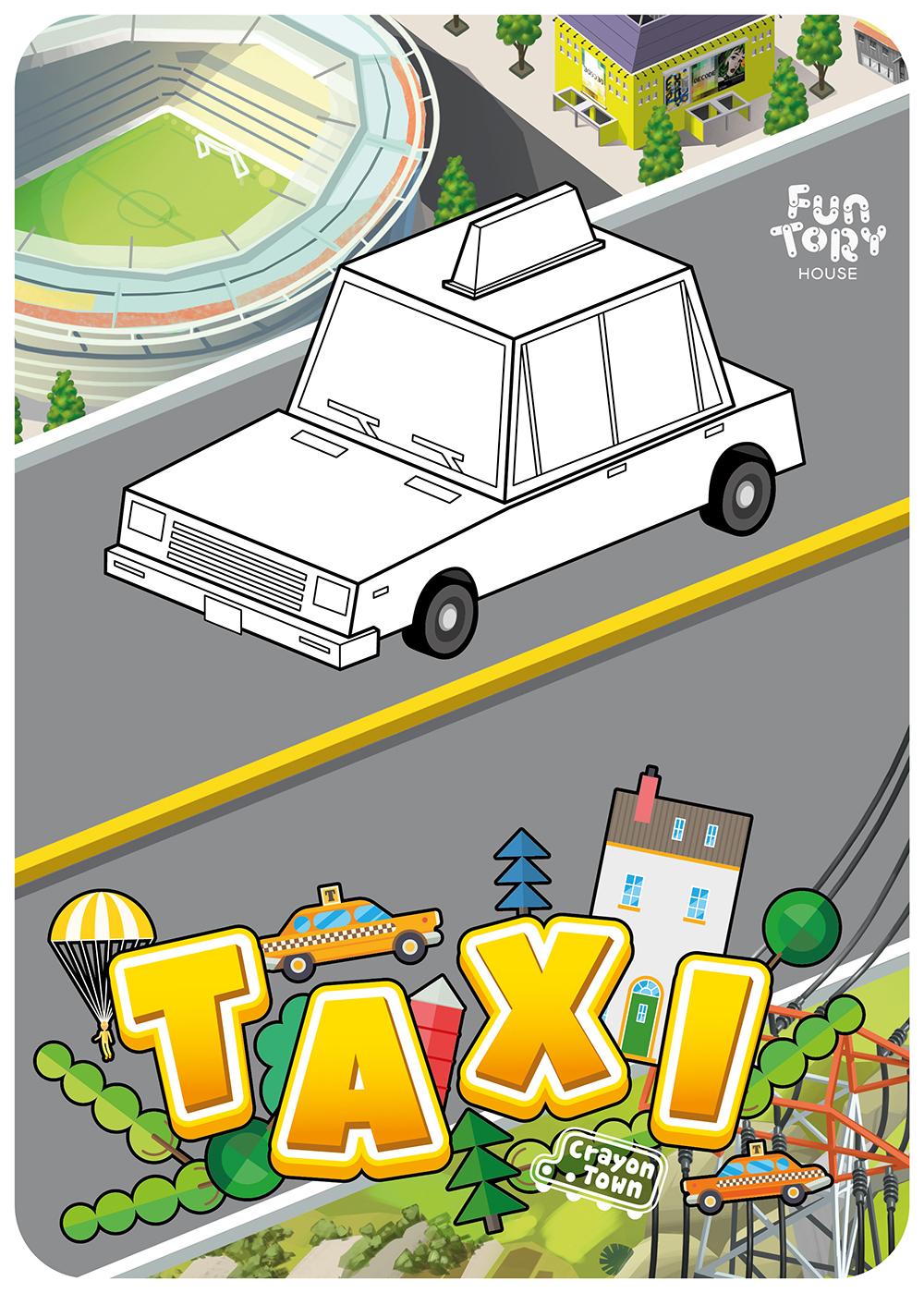 7. 택시 (Taxi)